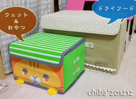 chiba12-12-177.jpg