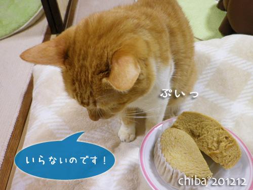 chiba12-12-74.jpg