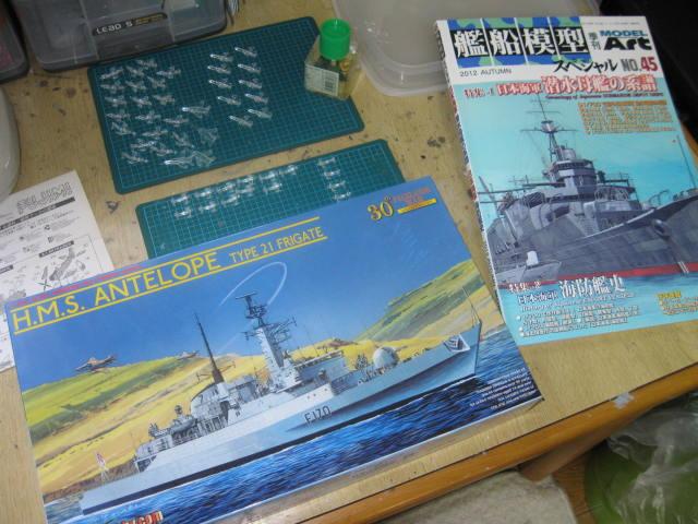 アンテロープ と 艦スペ45