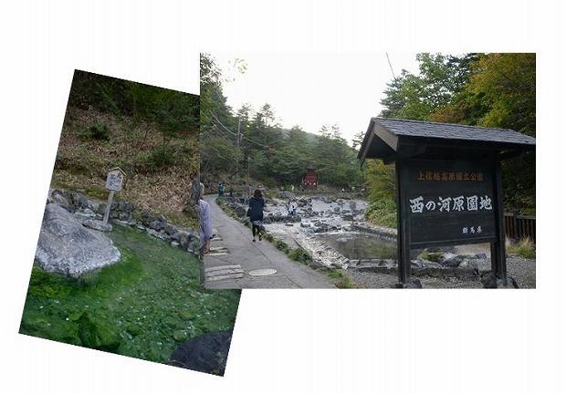 西の河原園地