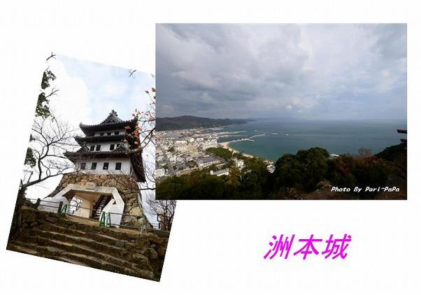 洲本城だよ~