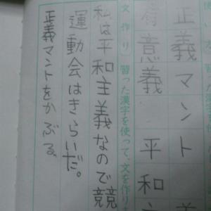漢字の宿題
