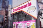 コンドームのお店ですぅ