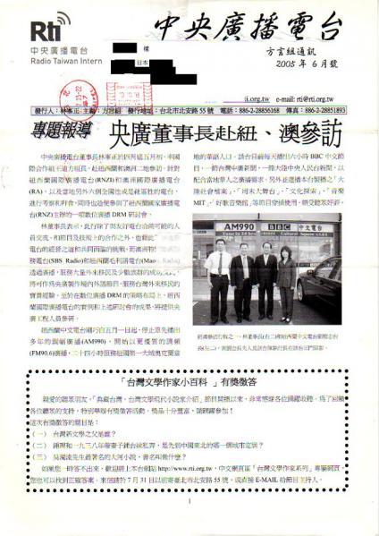中央廣播電台 Central Broadcasting System 方言組通訊 2005年6月號