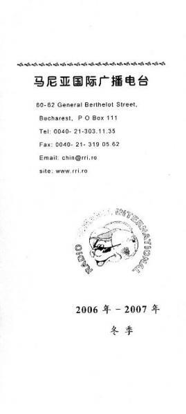 2006-2007年 冬季 Radio Romania International 中国語放送案内