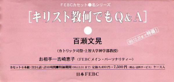 1999年 日本FEBC カセットシリーズ [キリスト教何でもQ&A] 案内