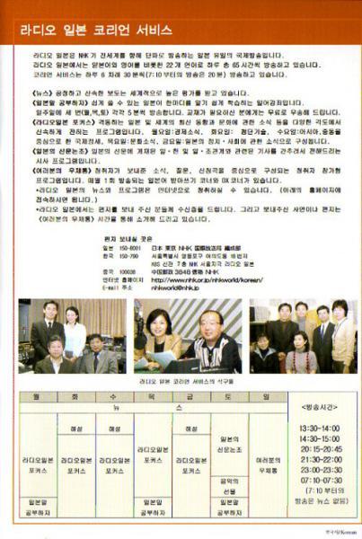 2005年 NHK World Radio Japan アジア大陸向け ハングル・中国語・ロシア語・英語放送ガイドブック