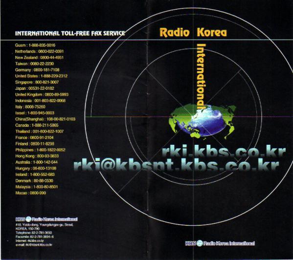 1999 KBS Radio Korea International