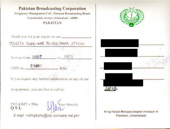 2000年8月22日 ウルドゥー語放送受信 Radio Pakistan(パキスタン)のQSLカード(受信確認証)