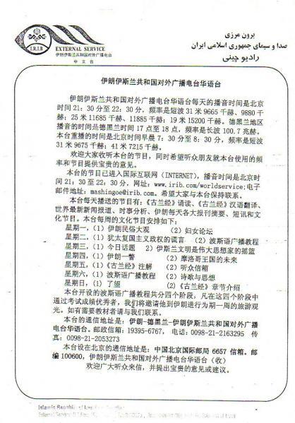 2005年 I.R.I.B.(イラン・イスラム共和国) 中国語放送 スケジュール