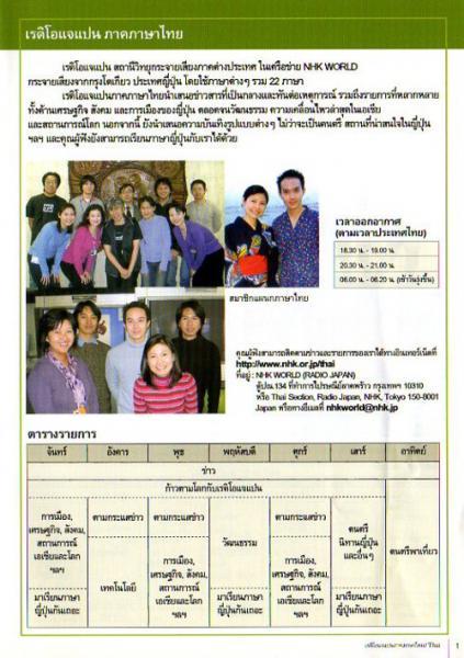 2005年 NHK WORLD RADIO JAPAN 東南アジア向け案内 (2) タイ語・ビルマ語・ベトナム語・中国語