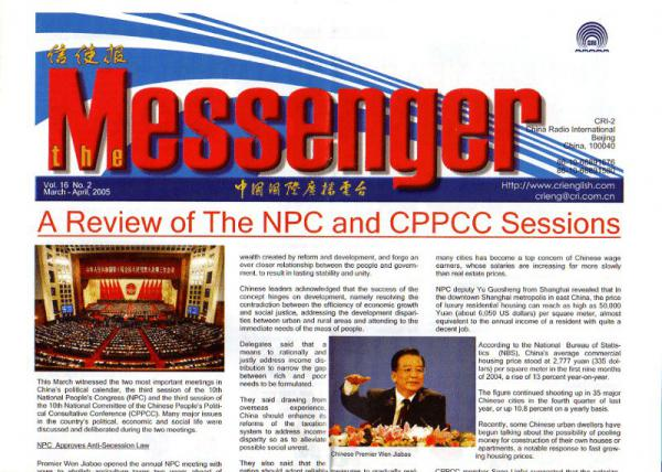 China Radio International, the Messenger, Vol.16 No.2 March-April,2005 表紙より