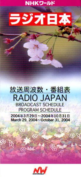 2004年3月29日-2004年10月31日 NHKワールド ラジオ日本 放送周波数・番組表 表紙