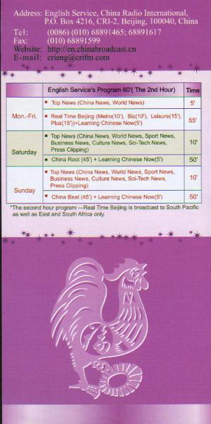 2005年 China Radio International (中国) 英語放送番組表