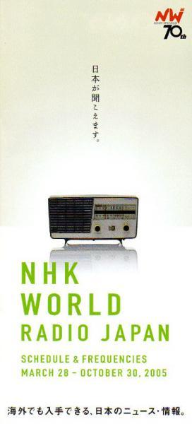 2005年3月~2005年10月 NHK WORLD RADIO JAPAN スケジュール表より