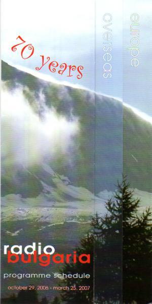 2006-2007年冬季 Radio Bulgaria(ブルガリア) スケジュール表の表紙