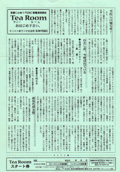 (1999年頃) 日本FEBC 聖書通信講座の案内