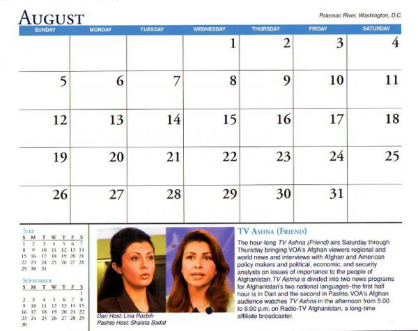VOA Voice of America 2007 Calender AUGUST 2007年VOA カレンダー 8月