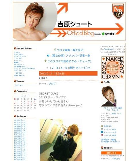 吉原シュート オフィシャルブログ スクリーンショット