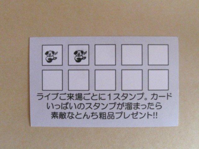 とんちスタンプ・カード