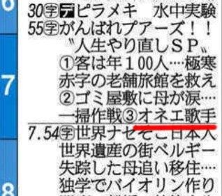 2013年1月18日のテレビ東京の番組表