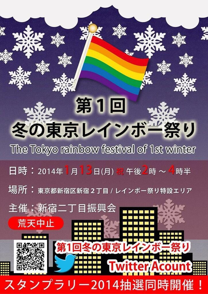 冬の東京レインボー祭り フライヤー
