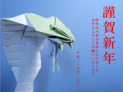 Blog用年賀
