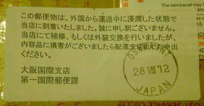 20120829_03