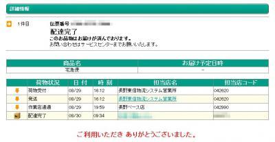 20120830_01