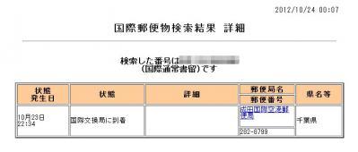 20121024_01