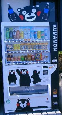 くまモンの自販機