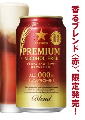 サッポロビール プレミアムアルコールフリー