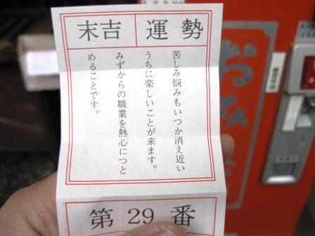 綱敷天神社 御旅社11