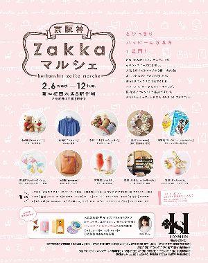 京阪神zakkaマルシェ 2月