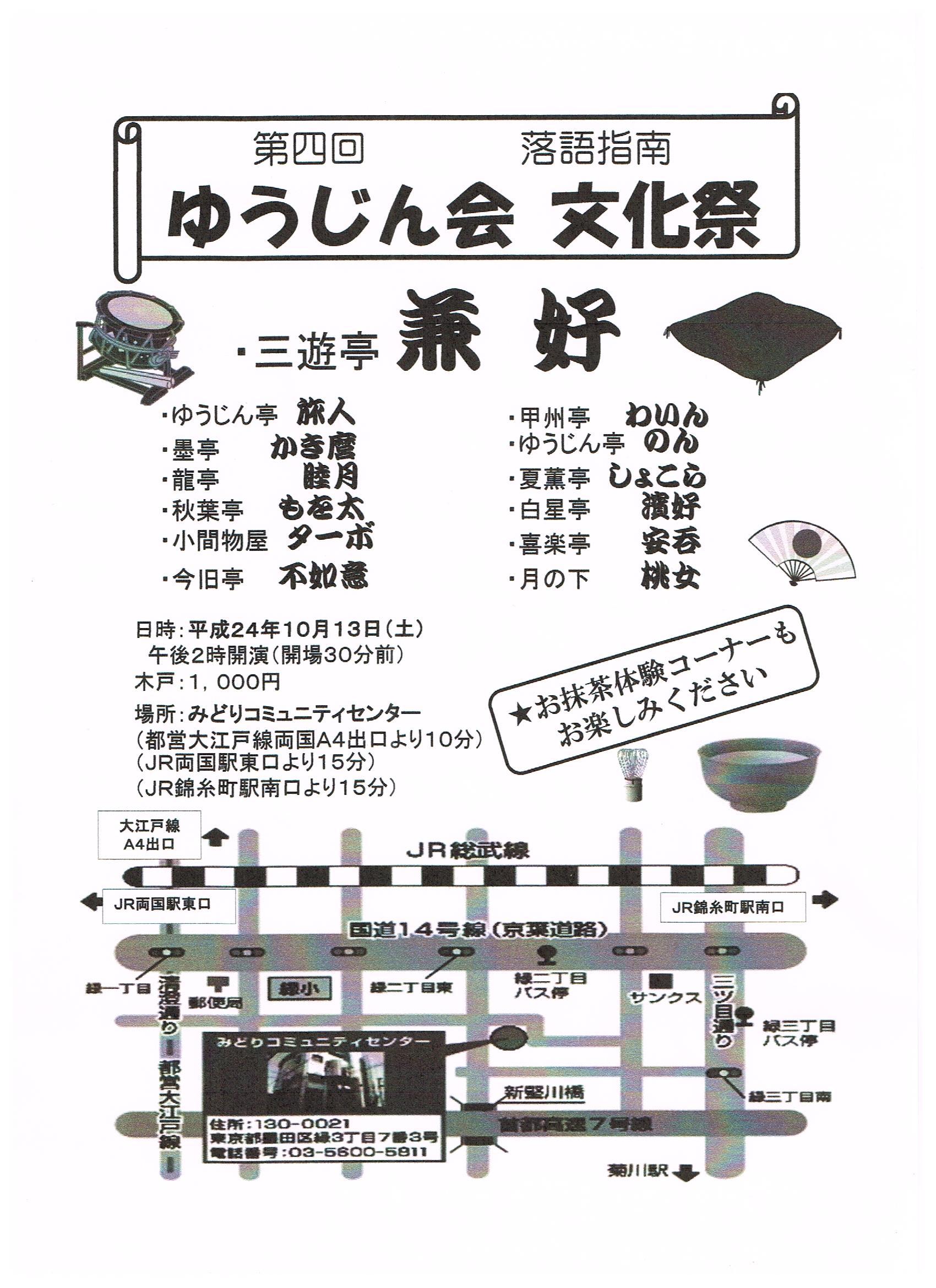 ④文化祭チラシ2 001