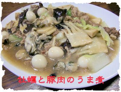 牡蠣と豚肉のうま煮