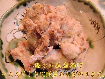 鶏の生姜唐揚げ オーブン焼き