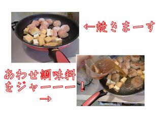 肉団子を作っています