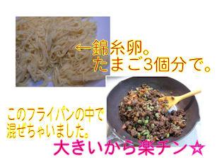 牛肉の混ぜ寿司を作っています