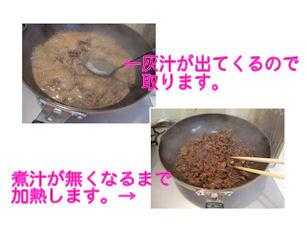牛肉の時雨煮♪これ単品でもうますぎます!