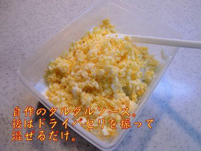 ゆで卵のみじん切りが綺麗~