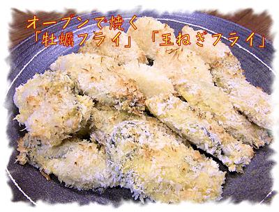 玉ねぎ&牡蠣フライ