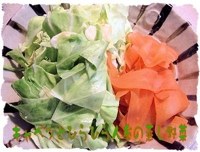 キャベツとひらひら人参の蒸し野菜