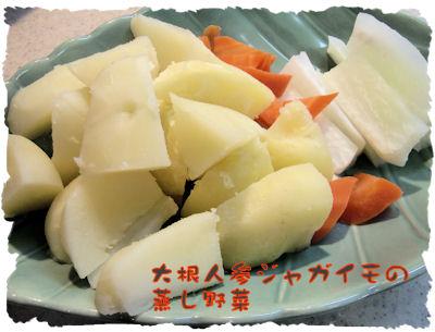 蒸し野菜 大根人参ジャガイモ
