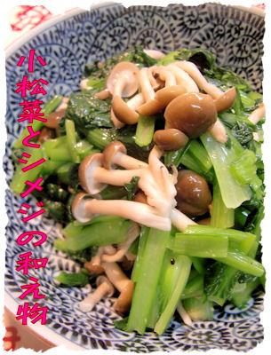 小松菜とシメジです。冷蔵庫の中にあったから、という組み合わせ。