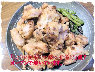 しょうゆ麹漬けの鶏を焼きました。