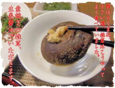 生姜しょうゆで♪