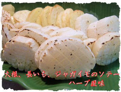 根野菜ソテー