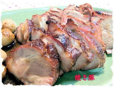 自家製焼き豚600グラム