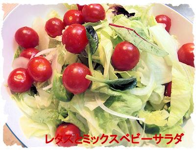 変なネーミングのサラダ